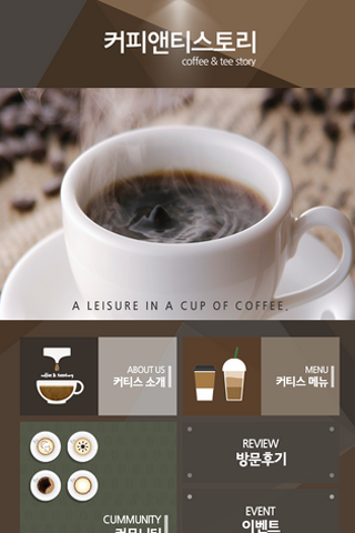 커피앤티스토리 커피전문점 커피 커티스