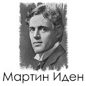 Мартин Иден - Джек Лондон