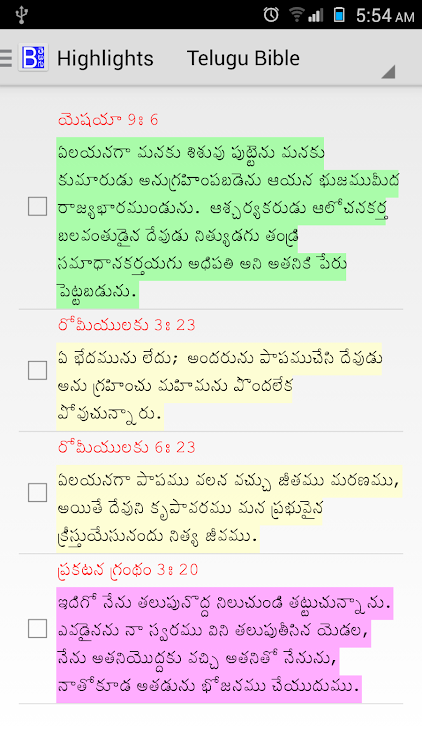 Telugu Bible Plus – (Android Apps) — AppAgg