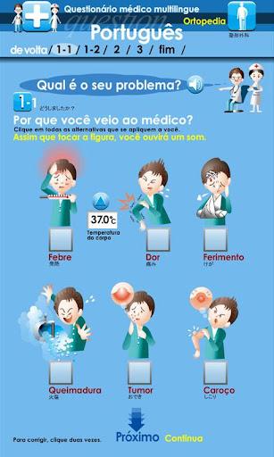 醫療必備免費app推薦|多言語問診票 MultiQ(ポルトガル語_日本語)線上免付費app下載|3C達人阿輝的APP