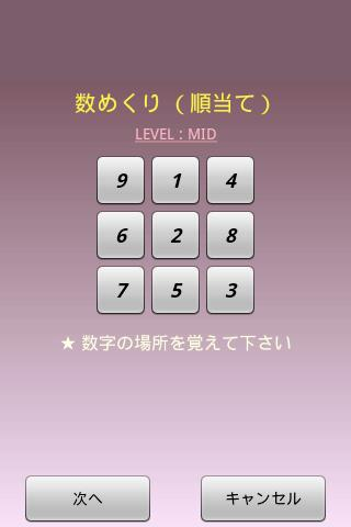 u6570u3081u304fu308a - Tap Number - 1.0 Windows u7528 3