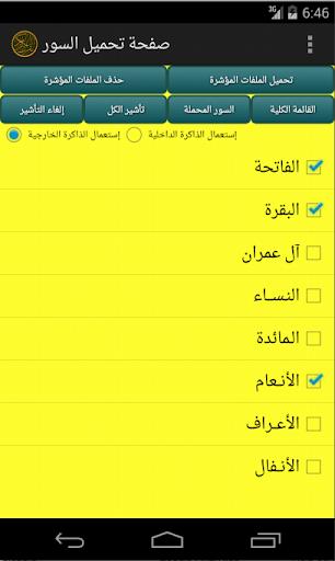 【免費教育App】القرآن الكريم - فهد الكندري-APP點子