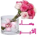 بطاقات مساء الخير حبيبي icon