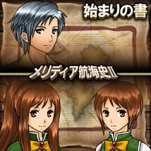 交易RPG メリディア航海史Ⅱ-始まりの書- 角色扮演 App LOGO-APP開箱王