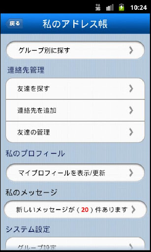 玩免費工具APP|下載LeeAB連絡先 app不用錢|硬是要APP