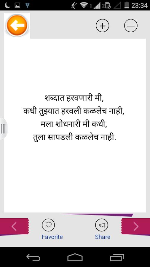Hindi Shayari For Memories - Pictures Hindi Marathi Status