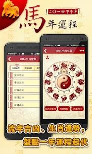 【免費媒體與影片App】2014生肖寶典 最新最全運程資訊-APP點子