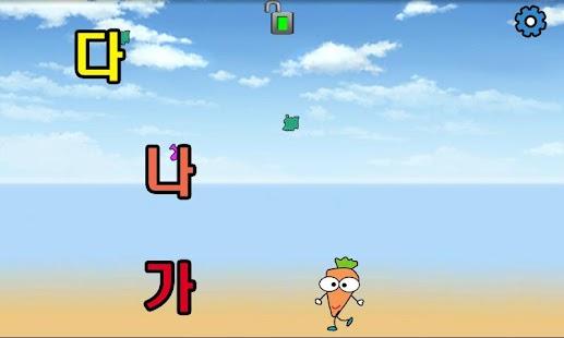 한글먹기(유아 게임형식 자음,모음,낱말 교육 어플) - screenshot thumbnail