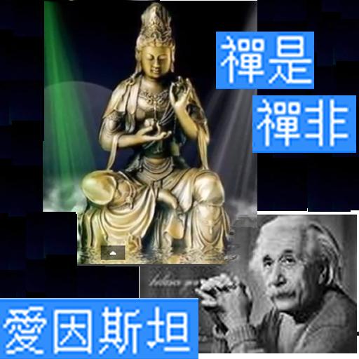 【免費生產應用App】禪是禪非 +  愛因斯坦  的頭腦-APP點子