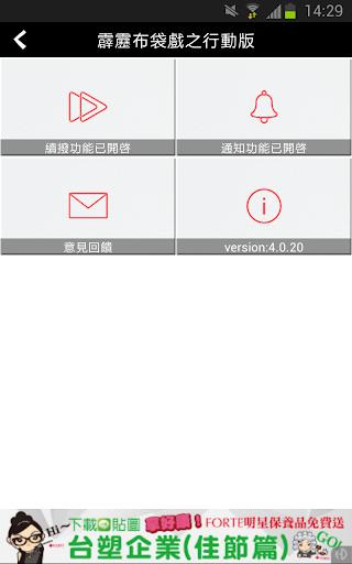 【免費媒體與影片App】霹靂布袋戲之行動版-APP點子