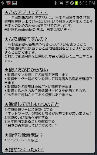 u5168u56fdu5236u8987u306eu65c5 1.1 Windows u7528 4