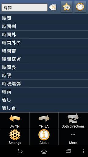 Japanese Thai dictionary +