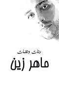 Screenshot of نغمات ورنات المنشد ماهر زين