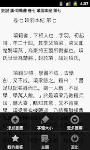 【免費書籍App】二十四史 正體/繁體版-APP點子