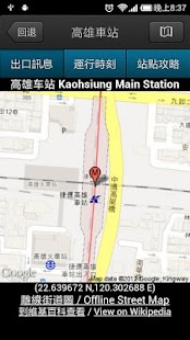 高雄捷運 Kaohsiung MRT - screenshot thumbnail