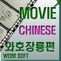 MOVIE CHINESE wahojangryong icon