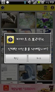 카카오스토리Pic - screenshot thumbnail