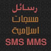 رسائل دينية اسلامية 2015