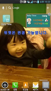 Baby Time 아기 수유 어플 - screenshot thumbnail