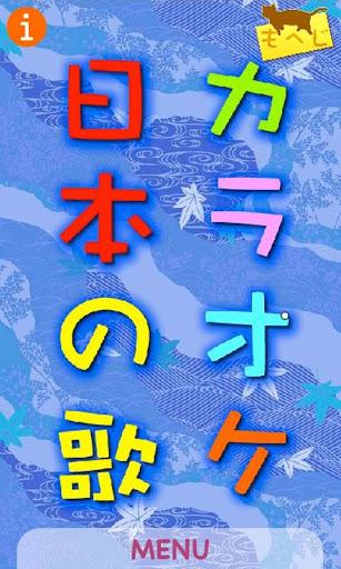 カラオケ日本の歌