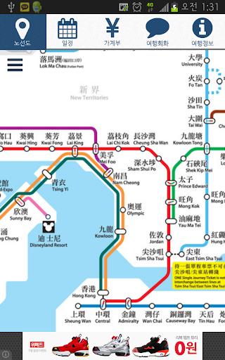 홍콩 여행 도우미