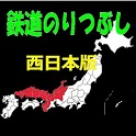 鉄道のりつぶし 西日本版 icon