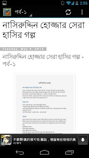 Nasiruddin Hojjar Hasir Golpo