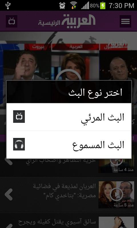 al arabiya     android apps on google play