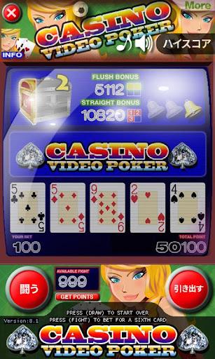 カジノのビデオ ポーカー