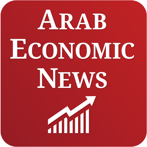 Arab Economic News LOGO-APP點子