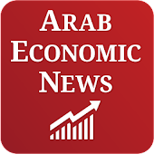 Arab Economic News