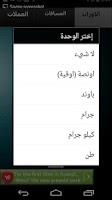 Screenshot of تحويل الوحدات الشامل