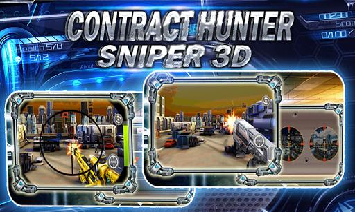 狙擊手3D: 極限求生