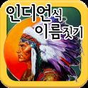 ☆ 인디언 이름짓기 icon