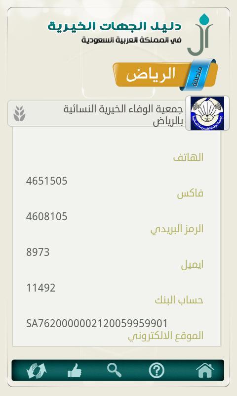 دليل الجهات الخيرية- screenshot
