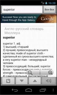 Англо-русский словарь Мюллера - screenshot thumbnail