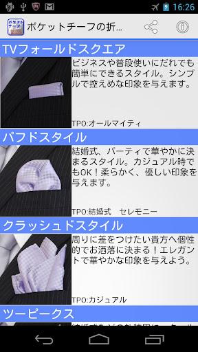 ポケットチーフの折り方