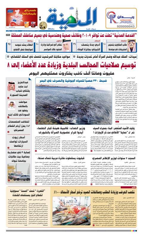 صحيفة المدينة - Almadina - screenshot