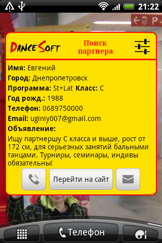Виджет поиска партнера- screenshot