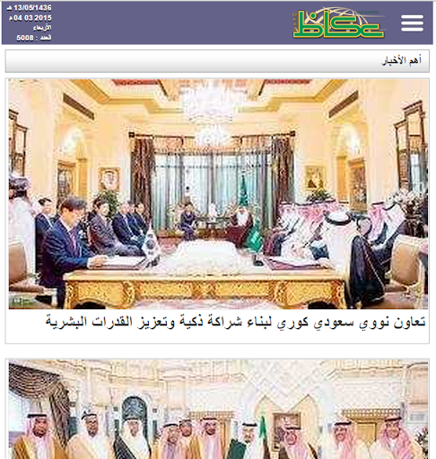 صحيفة عكاظ الإخبارية