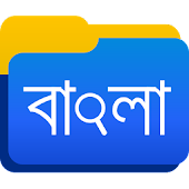Legacy Bangla Document Viewer