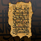 Islamic manuscript wallpaper