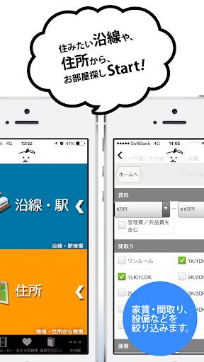 玩生活App|ぷる太の賃貸2|東京・埼玉・横浜の賃貸情報免費|APP試玩