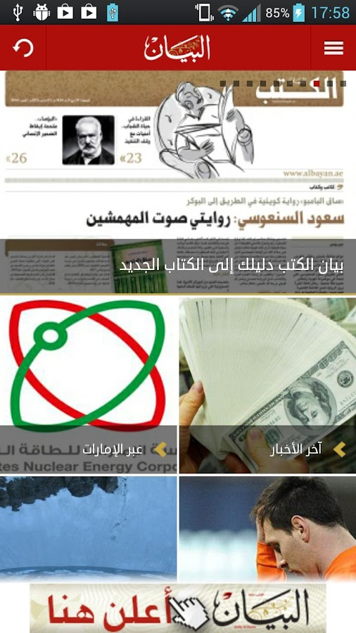 ‫البيان‬‎- screenshot
