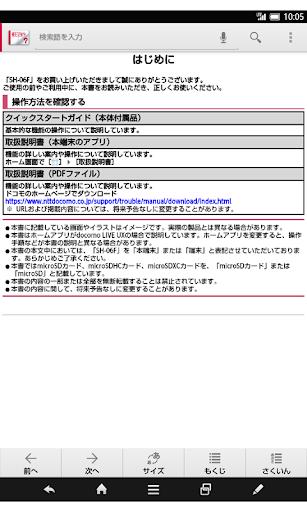 SH-06Fu3000u53d6u6271u8aacu660eu66f8 1.1 Windows u7528 2