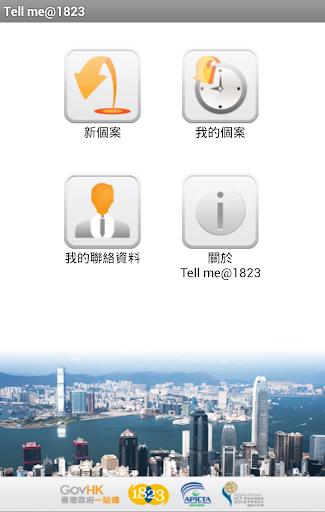【免費工具App】Tell me@1823-APP點子