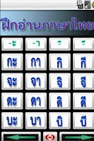 Screenshot of Read THAI ฝึกอ่านภาษาไทย