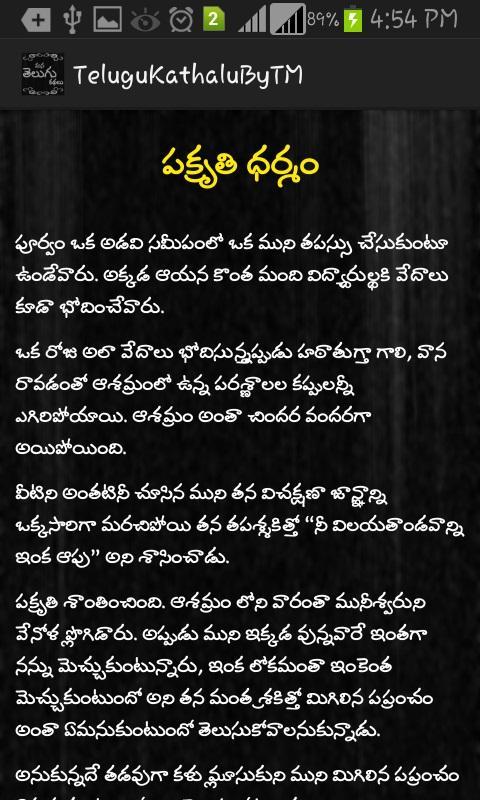 Mana Telugu Kathalu By Tm Screenshot