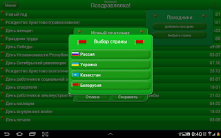 Screenshot of Поздравлялка