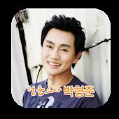 텔런트 박형준 - 청춘스타